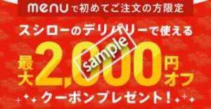 スシローのデリバリー 2000円OFF