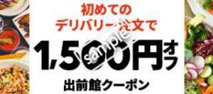 初めてのデリバリー限定!1500円OFF