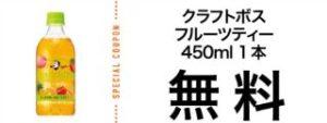 アプリでサントリー クラフトボスレモンティー450mlを買う度に サントリー クラフトボスフルーツティー450ml無料クーポンプレゼント