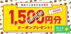 初回限定!1500円割引