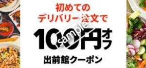 初めてのデリバリー800円以上注文で100円OF