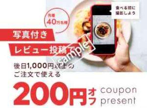 先着40万人限定!写真付きレビュー投稿で200円OFFクーポンプレゼント