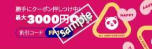 リピーターOK!最大3000円OFFクーポン