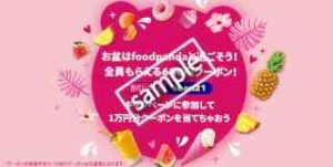 リピーターOK!600円OFFクーポン