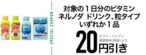 アプリから購入で対象の栄養ドリンクやサプリメントいずれか1品 20円引きクーポンプレゼント