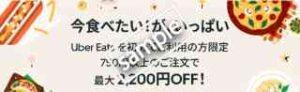 初回限定!2200円OFFクーポン