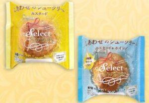 しあわせのシュークリーム2種各1個