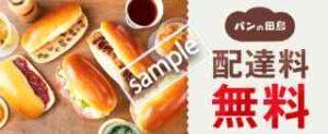 対象店舗限定!パンの田島 配達料無料