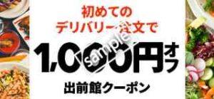 初めてのデリバリー2000円以上注文で1000円OFF