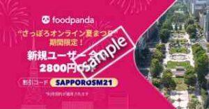 札幌&初回限定! 合計2800円OFFクーポン
