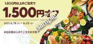1800円以上注文で1500円OFF