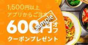 アプリから1500円以上注文で600円OFF