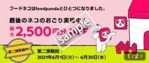 フードパンダ&フードネコ統合記念!2500円おごりクーポン