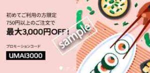 初回限定!750円以上注文で3000円OFF