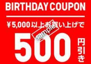 誕生日500円OFFクーポン