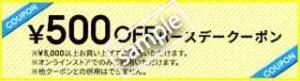 オンラインストア限定!誕生日500円OFFクーポン