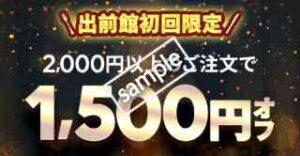 2000円以上注文で1500円OFF