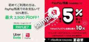 初回限定!PayPay支払い1000円以上で50%OFF