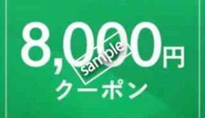 10万円以上のお買い物で使える 8000円割引クーポン
