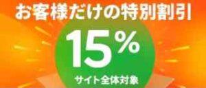 アカウント登録記念クーポン!全商品15%OFF