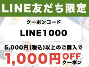 LINE友達追加で1000円OFFクーポンプレゼント