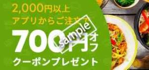 700円OFF