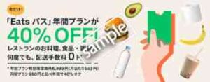 Eatsパス年間プラン 40%OFF