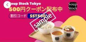 Soup Stock Tokyo 500円OFF