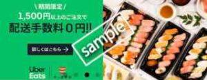 かっぱ寿司の配送手数料が期間中何度でも無料