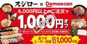 スシローの注文が1000円OFF