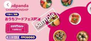 地域&時間限定!5回まで使える350円OFFクーポン