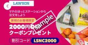 初回限定!ローソン対象店舗で使える2000円OFFクーポン