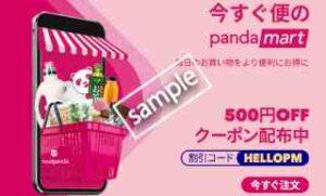 神戸限定!pandamart利用で使える500円OFFクーポン