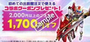 初回限定!1700円OFF
