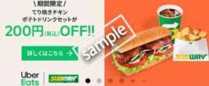 サブウェイの店舗限定!てり焼きチキンポテトドリンクセットが200円割引