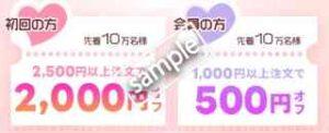 それぞれ先着10万人限定!出前館初めての方 2000円OFF or 会員の方 500円OFFクーポン