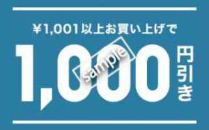 JBrandポップアップストア対象店舗限定!1000円OFFクーポン
