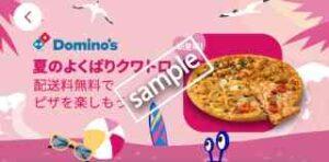 地域限定!ドミノ・ピザの配送料無料