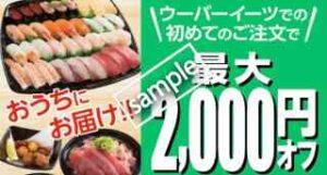 初回限定!スシローの対象店舗 最大2000円割引