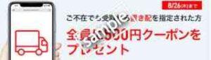 置き配利用限定!次回使える500円OFFクーポン