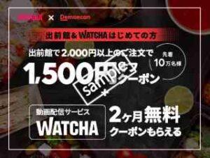 出前館1500円OFF+WATCHA2ヶ月無料クーポン