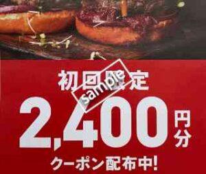 初回限定!2400円割引
