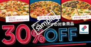ドミノピザ限定!対象商品 30%OFF