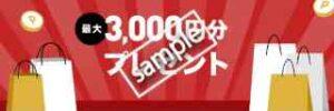 ベルメゾンポイント最大3000ポイントプレゼント