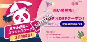 数量限定!1500円OFFクーポン