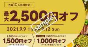 初回&先着10万人限定!最大2500円OFFクーポン