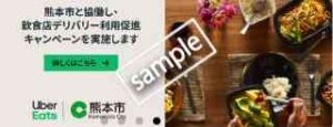 熊本市内限定!配送手数料が期間中何度でも0円