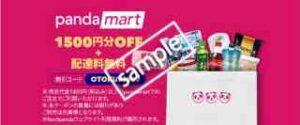 地域限定!pandamart利用で使える1500円OFFクーポン+配達料無料
