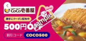 CoCo壱番屋利用で500円OFF