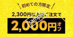初回限定!2000円OFF